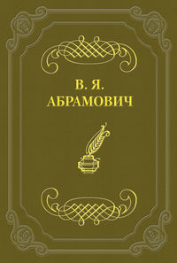 Абрамович, Владимир Яковлевич  - Стихотворения