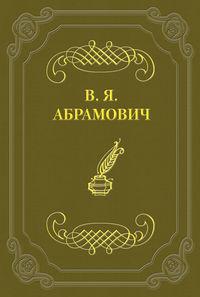 Абрамович, Владимир Яковлевич  - Деньги