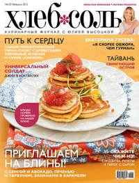 - ХлебСоль. Кулинарный журнал с Юлией Высоцкой. &#84702 (февраль) 2012
