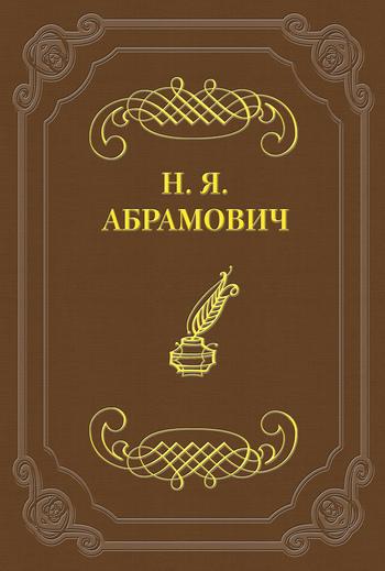 Николай Яковлевич Абрамович