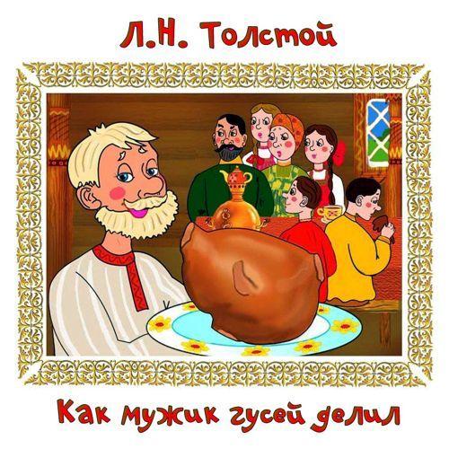 Лев Толстой Как мужик гусей делил