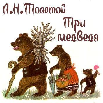 Лев Толстой Три медведя три медведя три медведя кофточка happy animals молочная с мишкой