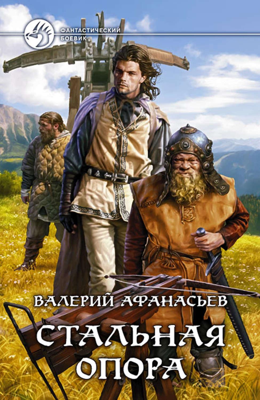 Афанасьев стальная опора скачать все книги