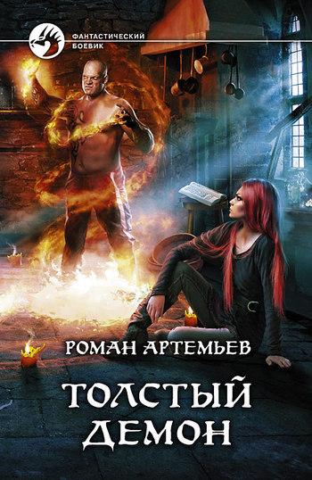 Роман Артемьев Толстый демон