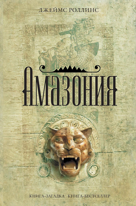 Джеймс роллинс книги скачать бесплатно амазония
