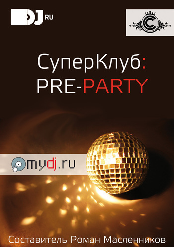 Скачать СуперКлуб pre-party бесплатно Александр Минаев