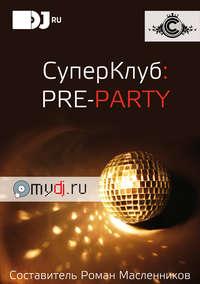 Минаев, Александр  - СуперКлуб: pre-party