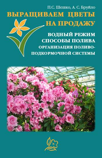 А. С. Бруйло Выращиваем цветы на продажу. Водный режим. Способы полива. Организация поливо-подкормочной системы