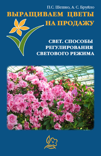 А. С. Бруйло Выращиваем цветы на продажу. Свет. Способы регулирования светового режима