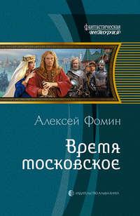 Фомин, Алексей  - Время московское