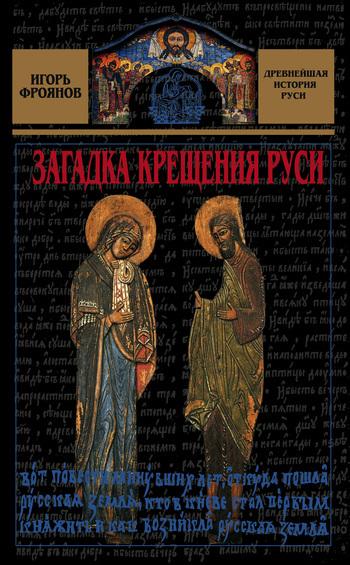 Скачать Загадка крещения Руси быстро