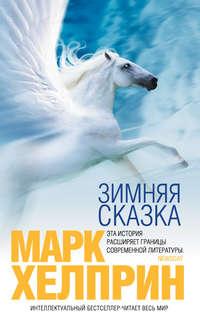 Хелприн, Марк  - Зимняя сказка