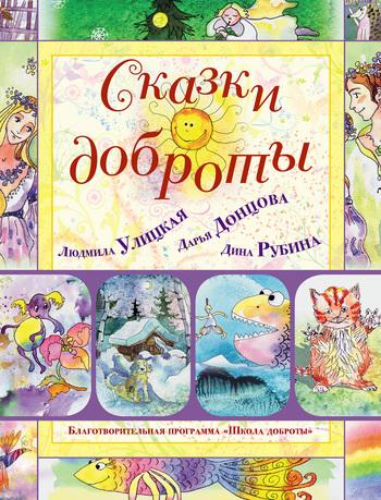 Скачать Сказки доброты бесплатно Дарья Донцова