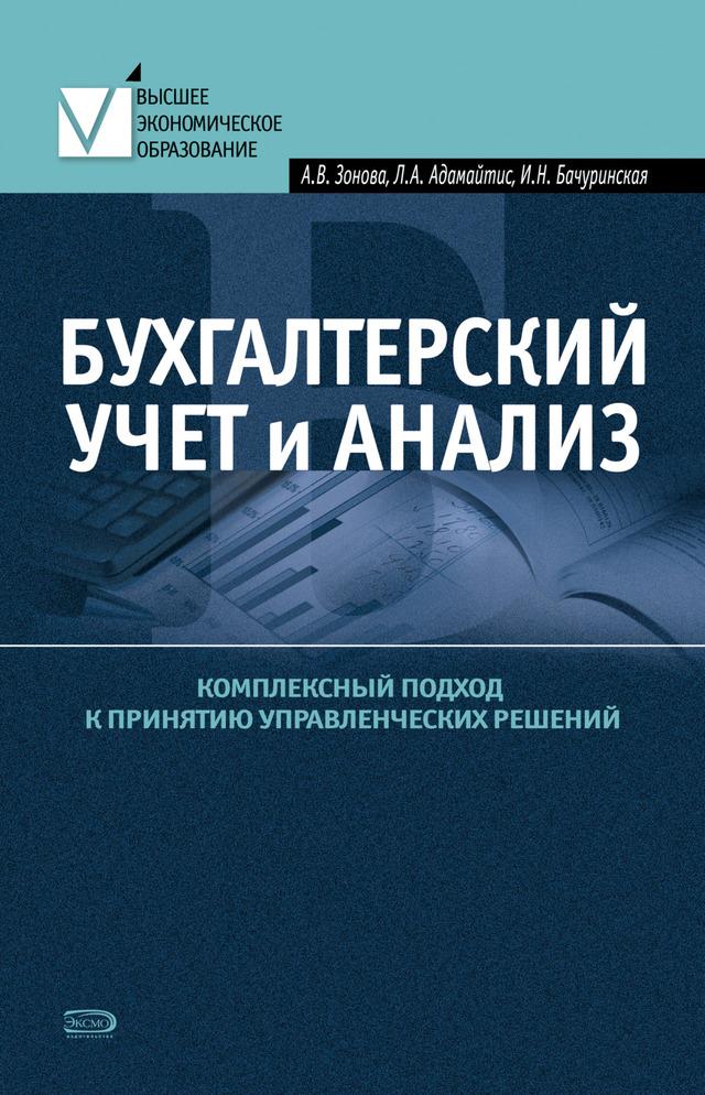 И. Н. Бачуринская бесплатно