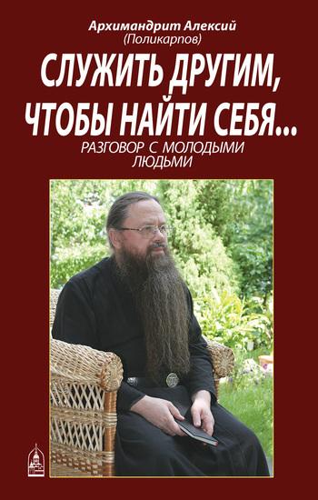 занимательное описание в книге Архимандрит Алексий (Поликарпов)