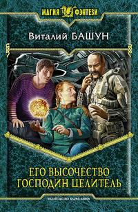 Башун, Виталий  - Его высочество господин целитель