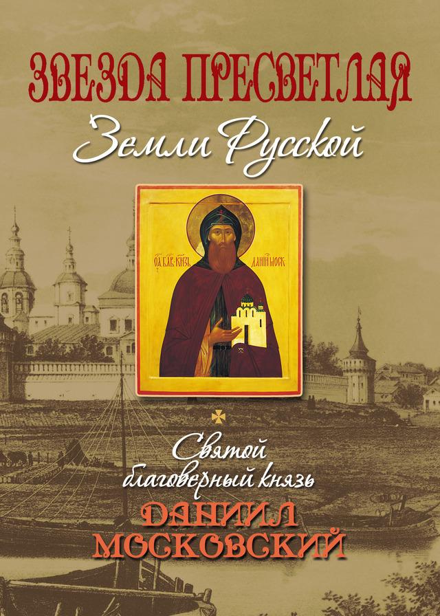 Звезда пресветлая Земли Русской. Святой благоверный князь Даниил Московский ( Отсутствует  )
