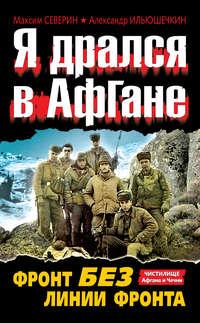 Ильюшечкин, Александр  - Я дрался в Афгане. Фронт без линии фронта