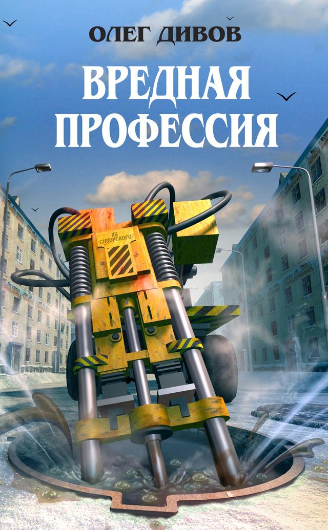 интригующее повествование в книге Олег Дивов