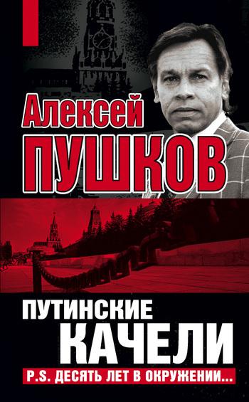 Обложка книги Путинские качели. Постскриптум: Десять лет в окружении, автор Пушков, Алексей