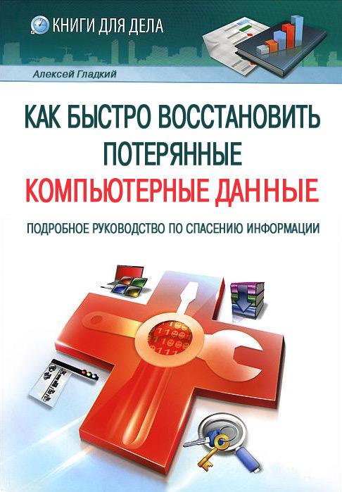 интригующее повествование в книге Алексей Гладкий