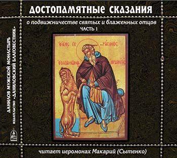 Иеромонах Макарий (Сытенко) бесплатно