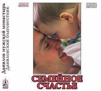 Протоиерей Александр Ильяшенко Семейное счастье митрофорный протоиерей александр введенский воскресение христово