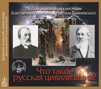 Что такое Русская цивилизация? случается взволнованно и трагически