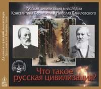 Емельянов-Лукьянчиков, Максим  - Что такое Русская цивилизация?