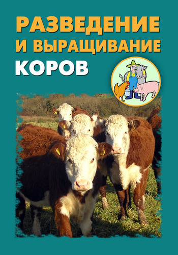 Скачать Илья Мельников бесплатно Разведение и выращивание коров