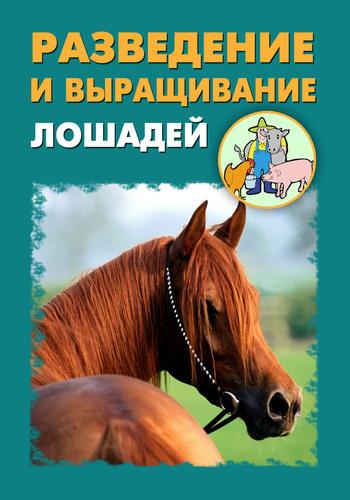 Скачать Разведение и выращивание лошадей бесплатно Илья Мельников