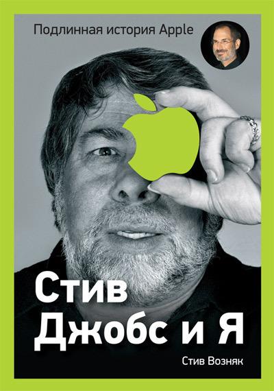 все цены на Стив Возняк Стив Джобс и я: подлинная история Apple онлайн