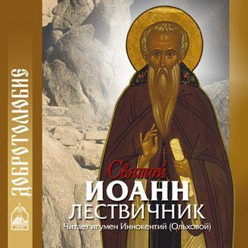 Отсутствует Святой Иоанн Лествичник судакова ирина н иоанн святой из дамаска