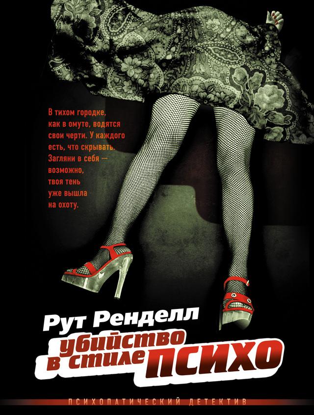 Рут Ренделл Убийство в стиле «психо» рут ренделл застигнутый врасплох