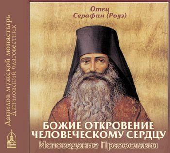 Иеромонах Серафим (Роуз) Божие откровение человеческому сердцу иеромонах серафим параманов о снах