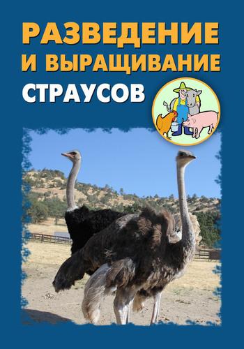 Илья Мельников - Разведение и выращивание страусов