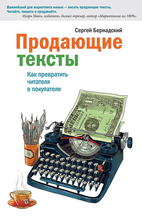 Продающие тексты. Как превратить читателя в покупателя - Бернадский Сергей