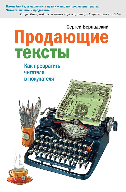 Сергей бернадский продающие тексты скачать fb2