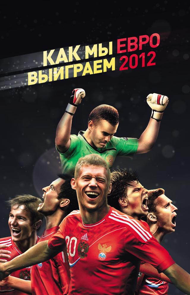 Как мы выиграем ЕВРО-2012 изменяется активно и целеустремленно