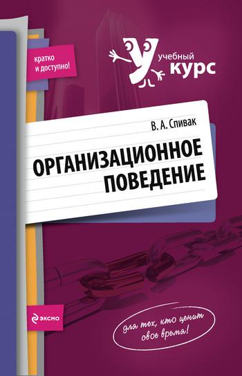 Организационное поведение: учебное пособие
