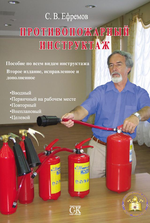 Противопожарный инструктаж: Пособие по всем видам инструктажа