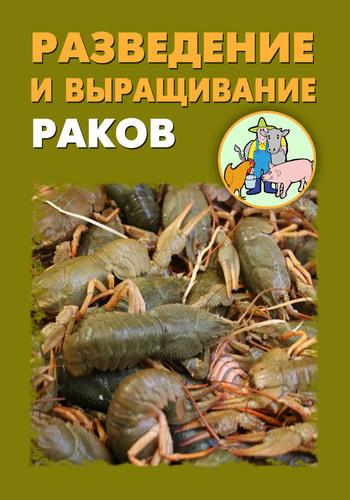 Илья Мельников Разведение и выращивание раков