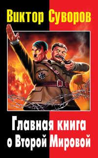- Главная книга о Второй Мировой (сборник)