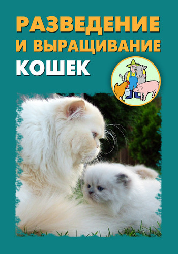 Разведение и выращивание кошек ( Илья Мельников  )