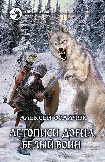 Алексей Осадчук - Белый воин