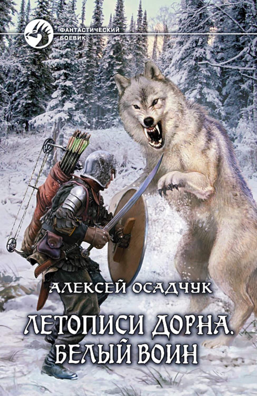 Алексей осадчук книги скачать торрент
