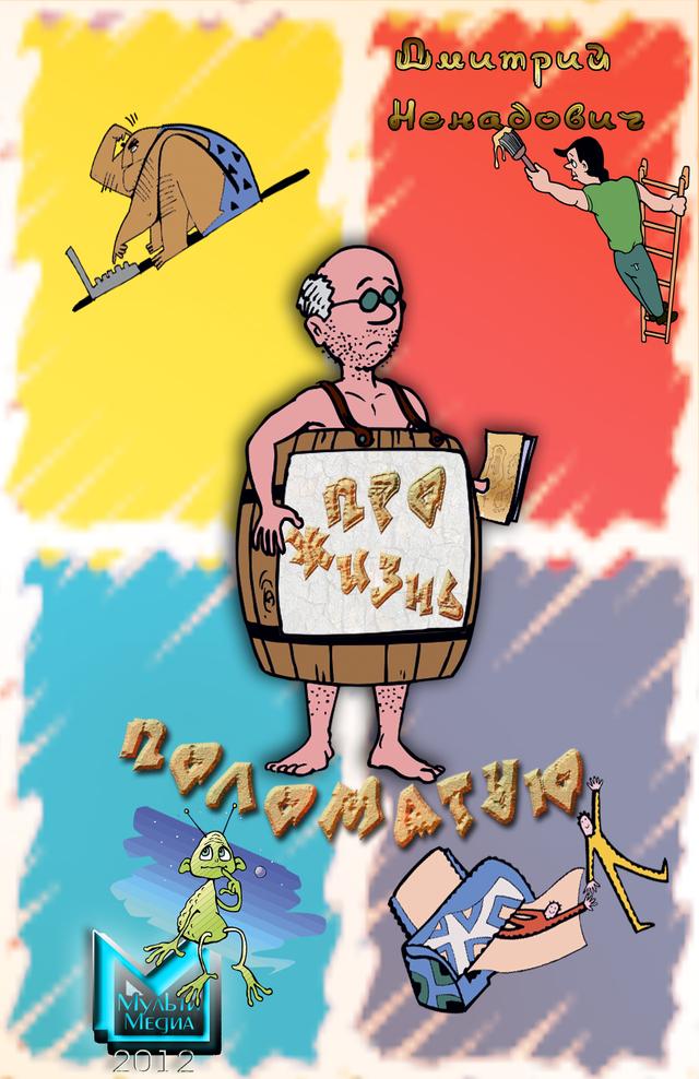 Дмитрий Ненадович Про жизнь поломатую... (сборник) сборник классика зарубежного рассказа 15