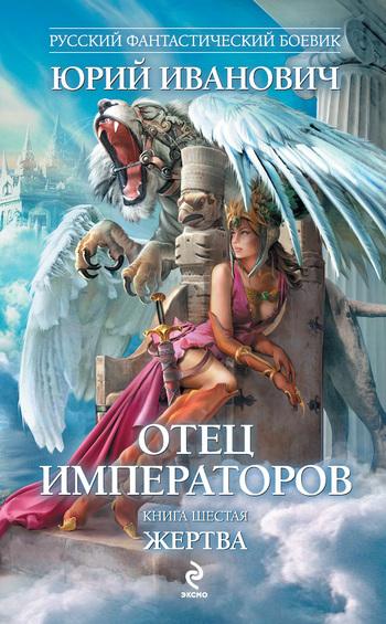 Юрий Иванович Жертва семен слепаков альбом 1