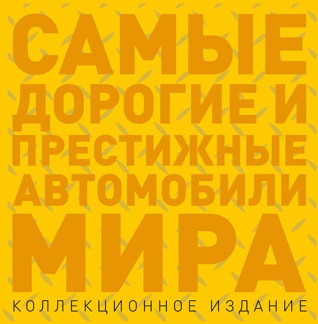 Роман Назаров Самые дорогие и престижные автомобили мира