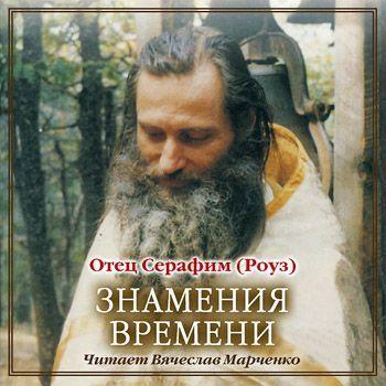 Иеромонах Серафим (Роуз) Знамения времени иеромонах серафим параманов о снах